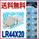 【SUNCOM】メール便【送料無料】ボタン電池(LR44)20個入りセット【RCP】