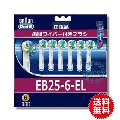 【100%正規品】【送料無料】ブラウン フロスアクション6本パック EB25-6-EL 代引き可