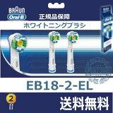 ブラウン オーラルB 替ブラシ ステインケア EB18-2-EL(2本入)【】【2P13oct13b】【RCP】