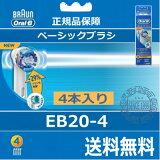 ブラウン オーラルB 替ブラシ 最新型パーフェクトクリーン(4本入)EB20-4【】【2P13oct13b】【RCP】