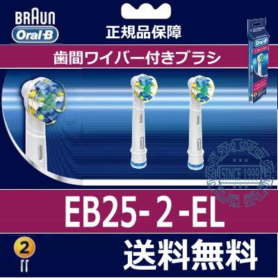 【100%正規品】BRAUN プラークワイパー付 フロスアクションブラシ 替えブラシEB2…...:charmying:10000232