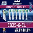 【100%正規品】【送料無料】ブラウン フロスアクション6本パック EB25-6-EL 代引き可【RCP】 【5002014】