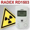 【送料無料】【即納】ガイガーカウンター 携帯型デジタルβγ放射線測定器RD1503