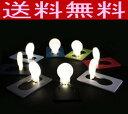 【正規品】電球型LEDポケットライト【送料無料】【防災用品】