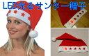 クリスマスパーティ用 光るサンター帽子10枚セット【送料無料】