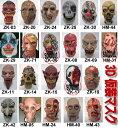 「ハロウィン仮装」リアル3Dゾンビマスク ホラーマスク5点よりどり【マイケルジャクソンのスリラーの仮装用】【RCP】02P04Aug13