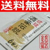 琉球酒豪伝説1袋(6包入) 激安【代引き発送可】【】【マラソン201408送料込み】【RCP】