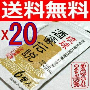 琉球酒豪伝説20袋(120包) 激安【代引き発送可】【送料無料】