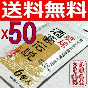 琉球酒豪伝説50袋(300包) 激安【海外直送大歓迎】【送料無料】