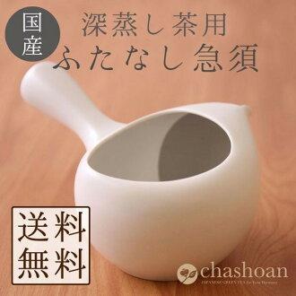 茶壺 / 茶罐沒有蓋子 [無國內生產蓋茶壺及玩具看] [白色] 320 cc