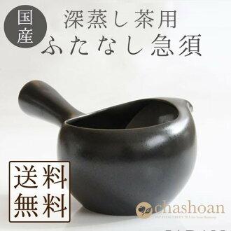 茶壺 / 茶罐沒有蓋子 [無國內生產蓋茶壺及玩具看] [黑色] 320 cc