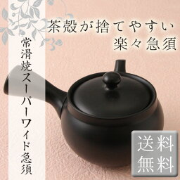 【<strong>常滑焼</strong><strong>急須</strong>】【送料無料】<スーパーワイド棚カット<strong>急須</strong>360cc><IB>(ティーポット 便利 使いやすい 洗いやすい 茶がら捨てやすい <strong>常滑焼</strong> <strong>急須</strong>)