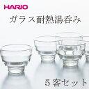 ハリオガラス製耐熱湯呑み5客セット湯呑み おしゃれ 湯呑みハリオ ギフト ハリオ