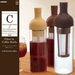 フィルターインコーヒーボトル ショコラ ブラウン フィルターインボトル