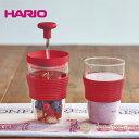 フレッシュスムージーが手軽に♪ハンディージューサー♪茶こし付きマグカップ3,500円(税別)以上送料無料!ハリオ HARIO