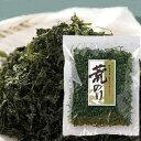 伊勢湾産<荒のり>荒海苔 磯海苔(食品 ご飯のお供 おつまみ 茶匠庵)