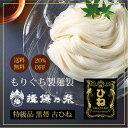 【送料無料】森口製麺 手延べそうめん揖保乃糸 特級黒帯 ひね 古 5,000円ギフト もり