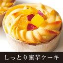 パティスリー茶匠庵<しっとり蜜芋ケーキ>