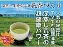 【深蒸し茶】静岡産上級荒茶<荒茶づくり>内容量1...