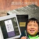 【エントリーで合計9倍】<訳あり有明産上級焼海苔&プレミアム...