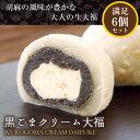 3,500円(税別)以上送料無料♪香る黒ごま餡と白ごまクリームのもっちもち大福!