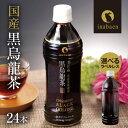 【国産茶葉100%】茶匠庵プレミアム黒烏龍茶ペットボトル<1...