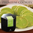 Premium-cookies_main
