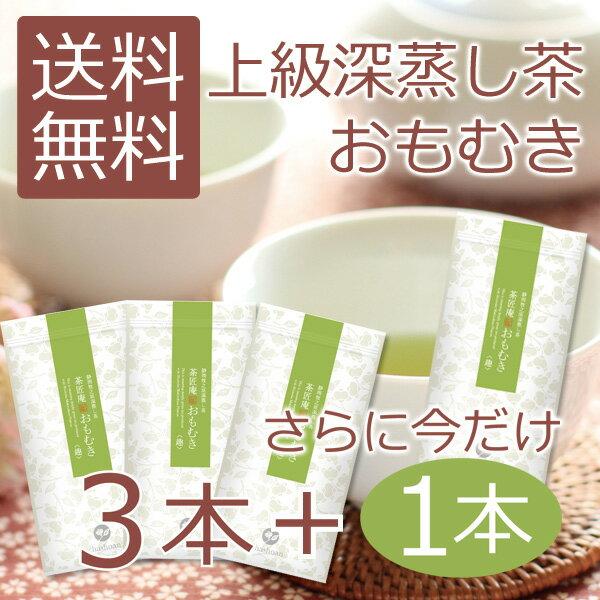 エントリーでポイント3倍<上級深蒸し茶たっぷり福袋>100g×4本メール便送料無料静岡茶健康茶深むし