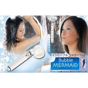 マイクロバブルシャワーヘッド バブルマーメイド (家庭用)  10P03Dec16 当店はお買上4200円(税別)以上で送料無料!最も珍しいです