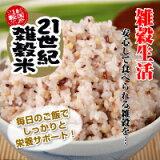【お買上3000以上(税別) 】 21世紀雑穀米 500g (雑穀米) 【RCP】 10P30Nov14
