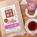 国産 ごぼう茶 2g×50包入 ティーバッグ ノンカフェイン ゴボウ茶 送料無料 健康茶 ゴボウ 牛蒡 ティーパック