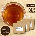 オーガニック 三年番茶3パックセット(2.5g×15包入り×3パック)糸付き ティーバッグ【オーガニック 有機 低カフェイン 緑茶 番茶 日本茶 ティーパック 糸つき リラックス 無農薬 化学肥料不使用】