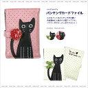 【ネコポスorゆうパケット可】パンチングカードファイル (ノアファミリー猫グッズ ネコ雑貨 ねこ柄)051-J292