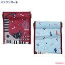 ショッピングサプリ 【メール便可】パックンポーチ ピアノキャット (ノアファミリー猫グッズ ネコ雑貨 ねこ柄) 051-j489PC