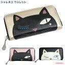 シャレ猫ウォレット (ノアファミリー 猫グッズ ネコ雑貨 携帯小物 財布 2017AW)051-J502