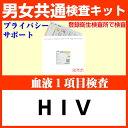 血液検査 HIV 1項目 検査キット 感染症 性病検査キット 女性 男性 検査 性病 男女 共通 血液 STD 検査キット 郵送検査 送料無料