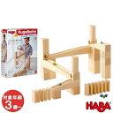 【ポイント18倍!】【送料無料】 HABA ハバ社 組立クーゲルバーン・スターターセット HA1128 知育玩具 木製 木のおもちゃ