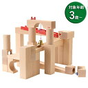 【ポイント2倍!】【送料無料】 HABA ハバ社 組立てクーゲルバーン HA1136 木のおもちゃ 積み木 知育玩具