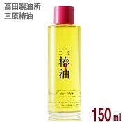 【送料無料】 高田製油所 三原椿油 丸瓶 150ml 椿オイル