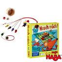 【送料無料】 HABA ハバ社 ボードゲーム キャッチ・ミー 日本語説明書付き HA2400 知育玩具 ドイツ製