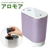 【送料無料】 生活の木 エッセンシャルオイルディフューザー アロモア ライトパープル aromore 08-801-5020