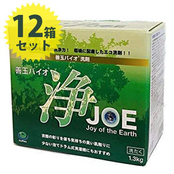 【ポイント2倍!】【送料無料】 善玉バイオ 浄(JOE) 1.3kg×12箱セット お徳用 イーエムジャパン 洗剤 衣類用 衣類用洗剤