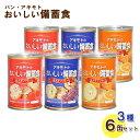 【送料無料】 アキモト パンの缶詰 おいしい備蓄食 旧ラベル 6缶セット 賞味期限37カ月 非常食 保存食