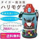 【送料無料】 タイガー魔法瓶 サハラ コロボックル ハリモグラ  ステンレスボトル 2WAY 水筒 MBR-A06GA