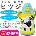 【送料無料】 タイガー魔法瓶 サハラ コロボックル ヒツジ  ステンレスボトル 2WAY 水筒 MBR-A06GY