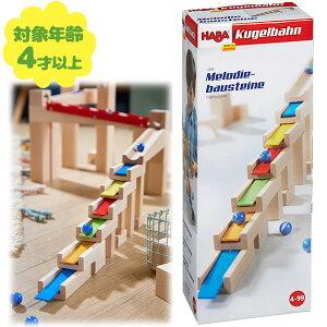 【送料無料】 HABA ハバ社 組立てクーゲルバーン部品