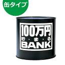 【送料無料】 バラエティグッズ 100万円貯まるバンク ブラック BA006A  貯金箱 貯まるBANKの画像