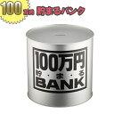 【送料無料】 バラエティグッズ 100万円貯まるバンク シルバー  BA006B  貯金箱 貯まるBANK