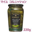 【送料無料】 ピクルス 瓶詰め コルニッション 220g マイユ きゅうり 漬物 オードブル