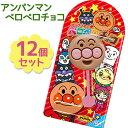 【送料無料】 アンパンマン お菓子 ペロペロチョコ 1本×12個セット 不二家